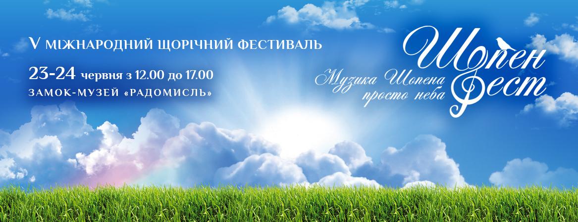 Міжнародний фестиваль ШопенФест ,,Музика  Ф. Шопена просто неба.